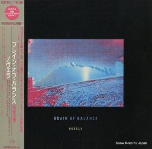ノヴェラ - ブレイン・オブ・バランス(均衡の脳) - K28P-527