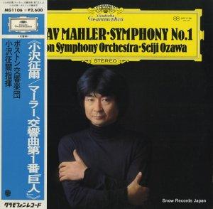 小沢征爾 - マーラー:交響曲第1番「巨人」 - MG1106