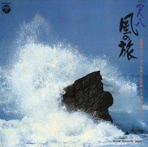 V/A - 尺八/風の旅第四集 - KZ-7066