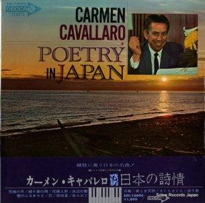 カーメン・キャバレロ - 日本の詩情 - SDL-10090