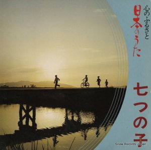 V/A - 心のふるさと・日本のうた/七つの子 - GES3305