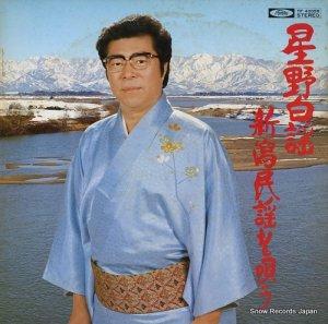 星野白謡 - 新潟民謡を唄う - TF-40058