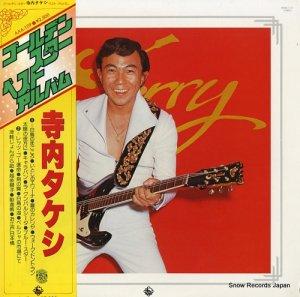 寺内タケシ - ゴールデン・スター・ベスト・アルバム - AAA109