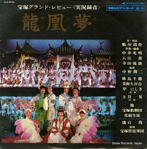 宝塚歌劇団花組 - 龍凰夢(ロンハンモン) - ALS-5039