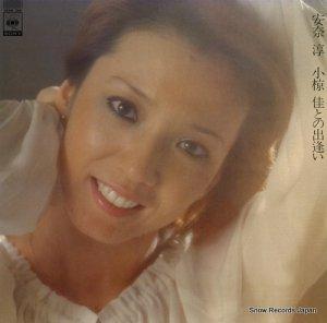 安奈淳 - 小椋佳との出会い - 25AH245
