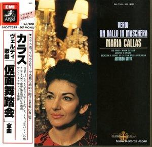 マリア・カラス - ヴェルディ:歌劇「仮面舞踏会」(全曲) - EAC-77299-301