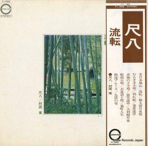 村岡実 - 尺八/流転 - C-1083