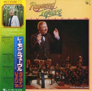 レーモン・ルフェーヴル - ライヴ・イン・ジャパン'78 - GXG-31/32