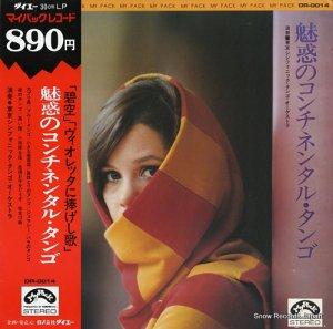 東京シンフォニック・タンゴ・オーケストラ - 魅惑のコンチネンタル・タンゴ - DR-0014