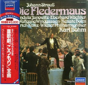 カール・ベーム - j.シュトラウス2世:喜歌劇「こうもり」(全曲) - L36C5232/3