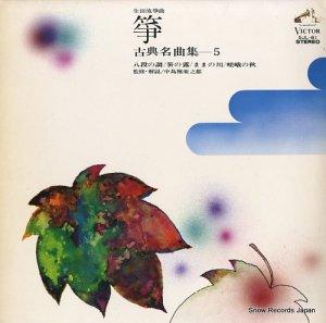 V/A - 生田流箏曲「箏」古典名曲集−5 - SJL-61