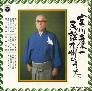 宮川廉一 - 民謡九州のうた - FW-7100