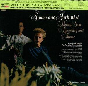 サイモンとガーファンクル - パセリ・セージ・ローズマリー・アンド・タイム - SOPM102