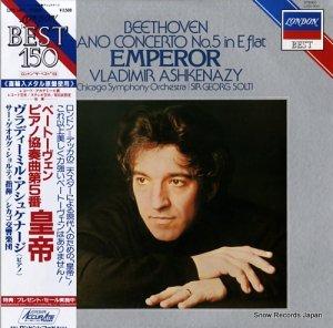ウラディーミル・アシュケナージ - ベートーヴェン:ピアノ協奏曲第5番「皇帝」 - L25C-3001