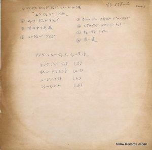 デイブ・ブルーベック - エンジェル・アイズ - YS-578-C