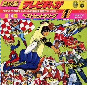 V/A - 最新盤・テレビまんが・ベストヒットシリーズ1 - CS-7045