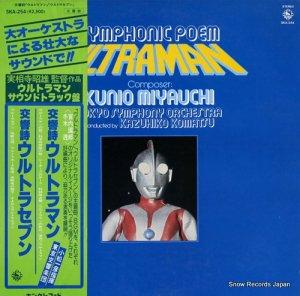 小松一彦 - 交響詩ウルトラマン/交響詩ウルトラセブン - SKA-254