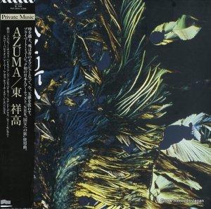 東祥高 - azuma - PMP-28016