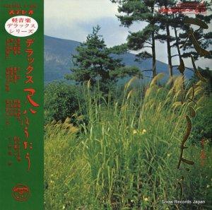 村岡実 - デラックス・尺八はうたう - ALS-5061