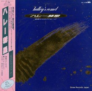 アトラス - ハレー彗星/惑星からのメッセージ - GWL-33