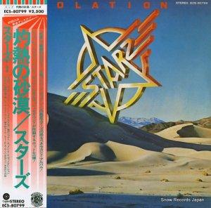 スターズ - 灼熱の砂漠 - ECS-80799