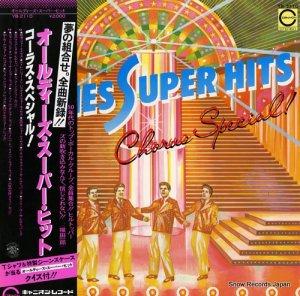 V/A - オールディーズ・スーパー・ヒット/コーラス・スペシャル - YB-2110