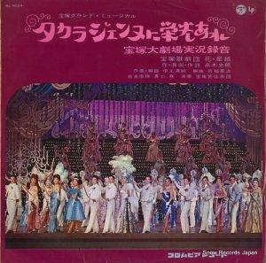 宝塚歌劇団・星組/花組 - タカラジェンヌに栄光あれ - AL-5024