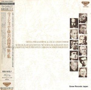 V/A - ウィーン・フィルと偉大な指揮者/第2集 - K20C9908