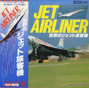 ドキュメンタリー - 世界のジェット旅客機 - TW-60019