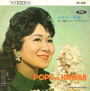 エセル・中田 - ポップス・イン・ハワイ - JSP-3020