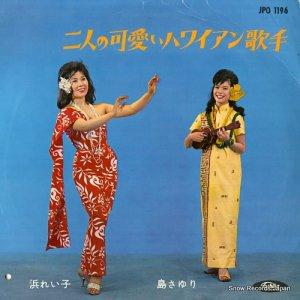 浜れい子/島さゆり - ふたりの可愛いハワイアン歌手 - JPO-1196