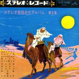 V/A - ステレオ童謡名作アルバム第3集 - SLB-6