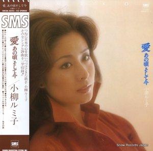 小柳ルミ子 - 愛・あの頃そして今 - SM38-5042-43