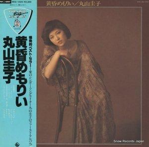 丸山圭子 - 黄昏めもりい - SKA-1020