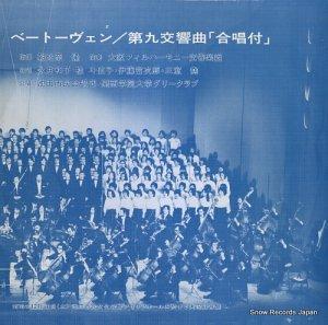 朝比奈隆 - ベートーヴェン:第9交響曲「合唱付」 - LM7201