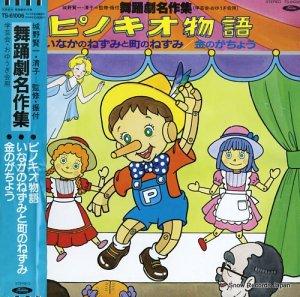 アンサンブル・アカデミア - 舞踊劇名作集/ピノキオ物語(学芸会・おゆうぎ会用) - TS-61006