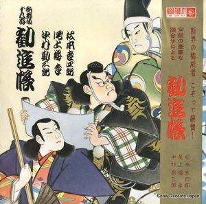 V/A - 歌舞伎十八番「歓進帳」 - LKB1004-5(S)
