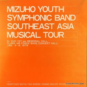 瑞穂青少年吹奏楽団 - southeast asia musical tour - FO-1244