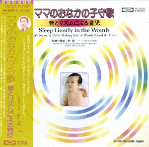 エンジェル・ポップス・オーケストラ - ママのおなかの子守歌/音とリズムによる育児 - TW-80010