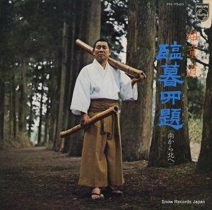 海童道祖 - 臨暮四題(南から北へ) - PH-7520