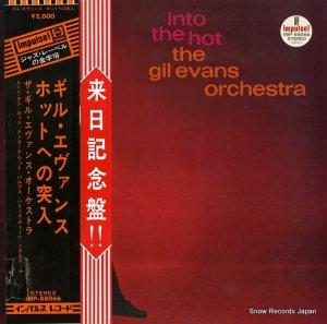 ギル・エヴァンス - ホットへの突入 - IMP-88066