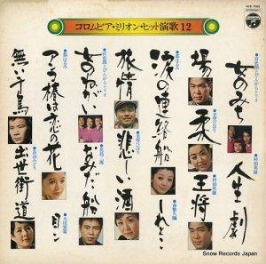 V/A - コロムビア・ミリオン・ヒット演歌12 - ACE-7009