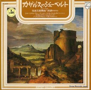 パブロ・カザルス - シューベルト:弦楽五重奏曲ハ長調作品163/カザルスのシューベルト - PC-5527