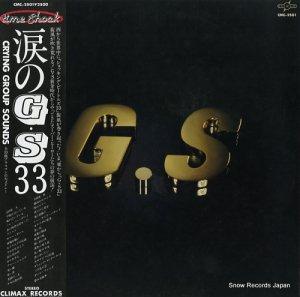 ザ・グループ・サウンズ - 涙のg.s.33 - CMC-2501