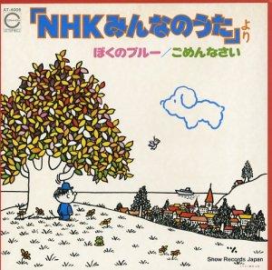 NHKみんなのうた - ぼくのプルー/ごめんなさい - AT-4006