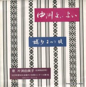 片渕由美子 - 中洲よいよい - MP-3053
