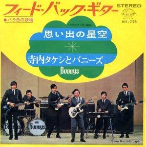 寺内タケシとバニーズ - フィード・バック・ギター - HIT-725