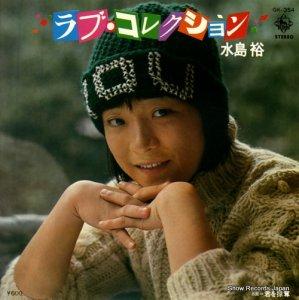 水島裕 - ラブ・コレクション - GK-354