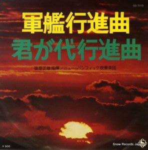 篠原正雄 - 軍艦行進曲 - BS-7015