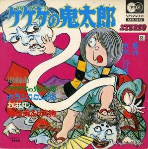 加藤みどり - ゲゲゲの鬼太郎 - ARM-4540
